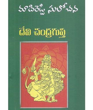 Devi Chandragupta
