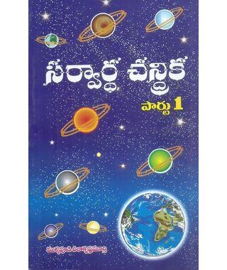 Sarwarda Chandrika (set- 1)