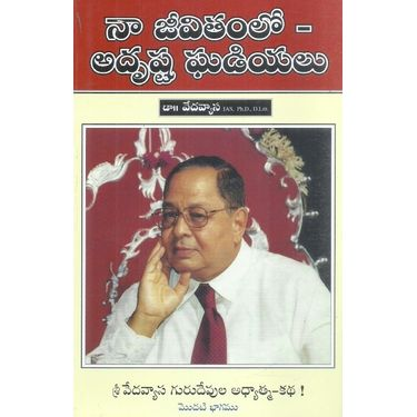 Naa Jeevitamlo- Adrushta Ghadiyalu