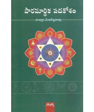 Paramarthika Padakosham