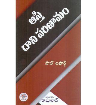 Aasthi Dhaani Parinaamam