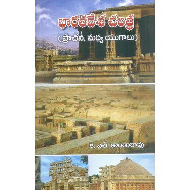 Bharathadesa Charitra (Prachina, Madhya Yugalu)
