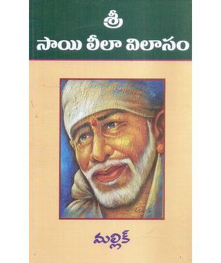 Sri Sai Leela Vilasam