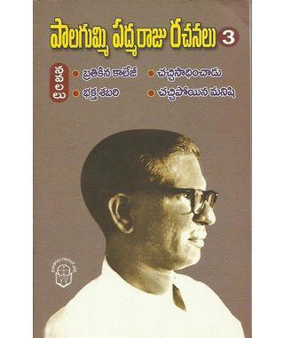 Palagummi Padmaraju Rachanalu- 3 Novels
