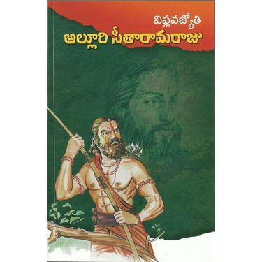 Alluri Sitha Ramaraju