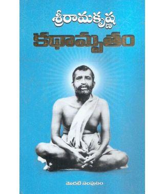Sri Ramakrishna Kathamrutham 1 & 2