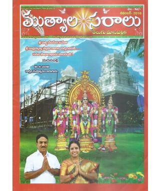 Mutyala Saralu