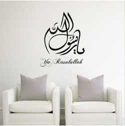 Kakshyaachitra Arabic Quote Design Wall Stickers For Bedroom And Living Room, 24 20 inches