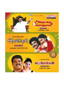 Naattamai/aravindan/kattabomman (Tamil) ~ ACD